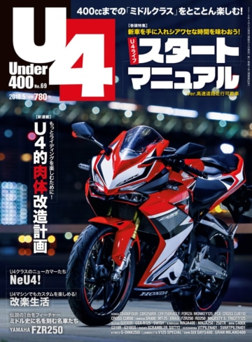 u4_069_magazine_img-360x488