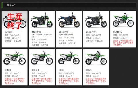 カワサキ125cc
