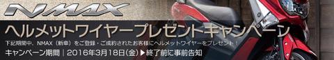 bnr_nmax-campaign