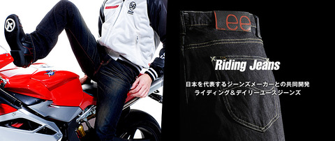 riding_jeans