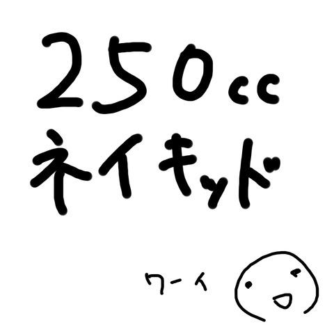 250nake