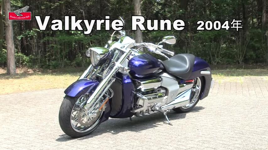ホンダの公式動画にワルキューレルーン様が登場 個人的バイクまとめブログ