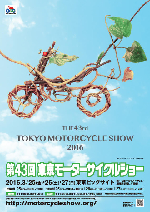 20160201_news_tmcs01
