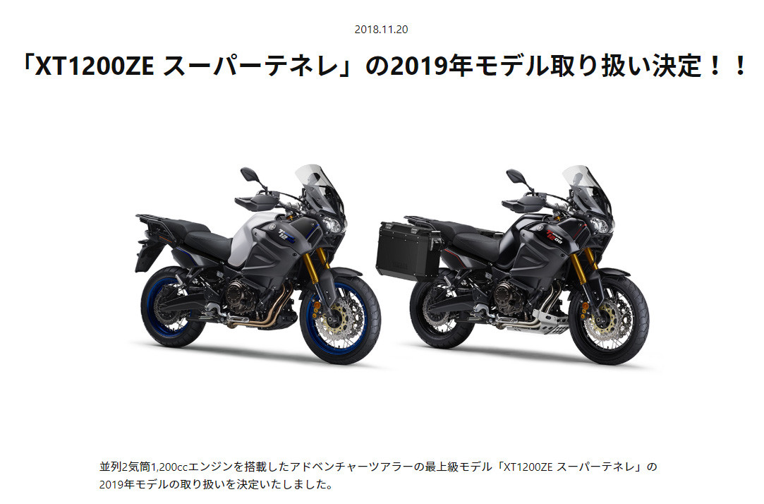 ヤマハは2019年末に大型のニューモデルを1機種発売するよ Tenere700です