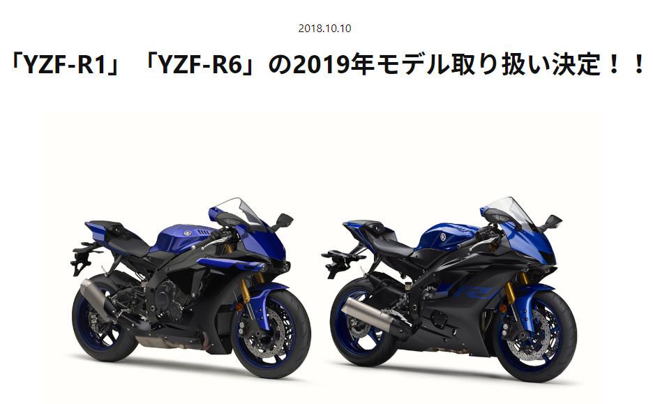 プレストが2019年モデルのyzf R1 M Yzf R6の取り扱いを発表 各社のss