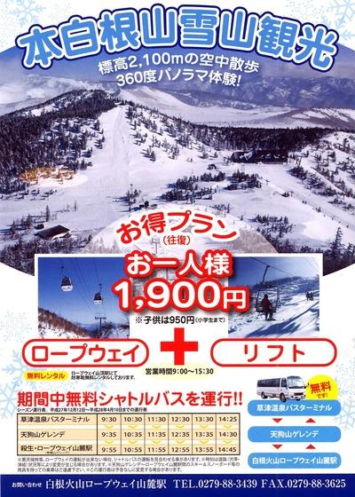 3006_001 本白根雪山観光