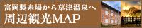 富岡製糸場200×40