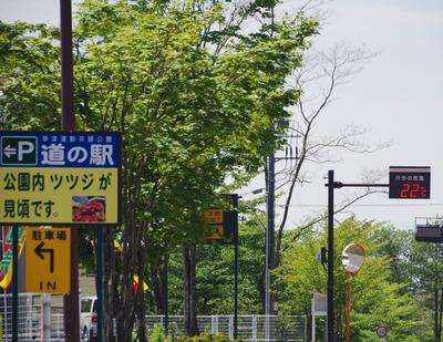 IMGP5069 道の駅