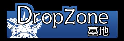 ドロップゾーン