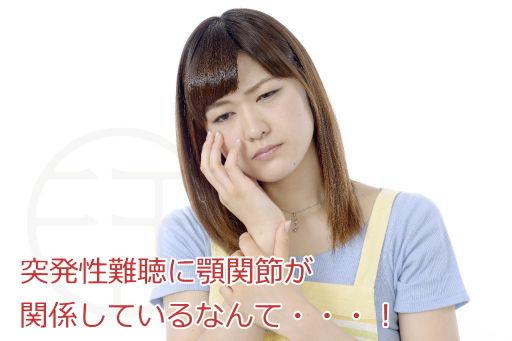 突発性難聴に顎関節が関係している