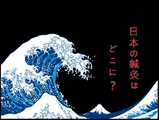日本の鍼灸