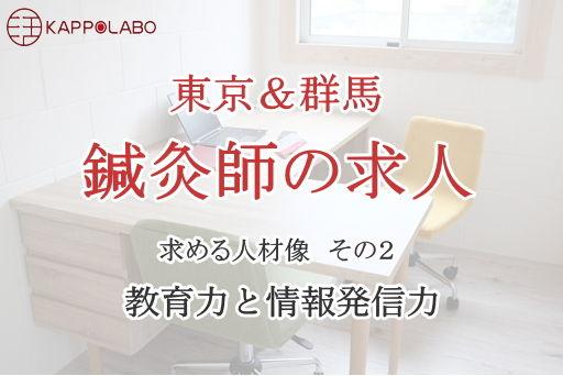 鍼灸師の求人(東京&群馬)「教育力と情報発信力」