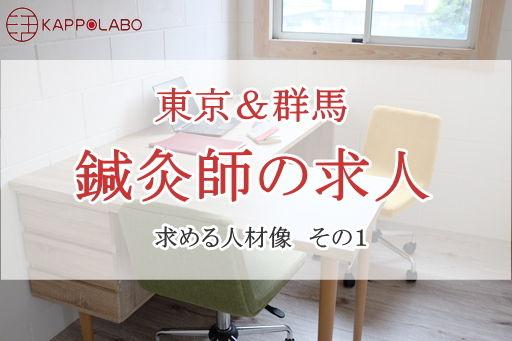 鍼灸師の求人(東京&群馬)求める人材像1