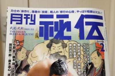 『月刊 秘伝 2016年2月号』