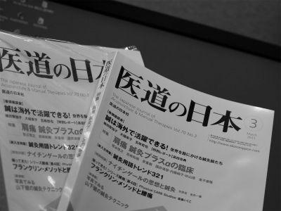 医道の日本 2011年3月号