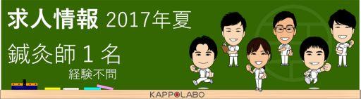 鍼灸師求人(活法ラボ2017夏)東京/群馬