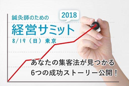 経営サミット(整動協会)