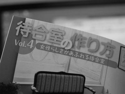 待合室の作り方vol.4(医道の日本2011年3月号)