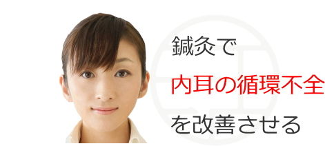 鍼灸で内耳の循環不全を改善させる