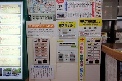 とかち帯広空港のバスのチケット販売機