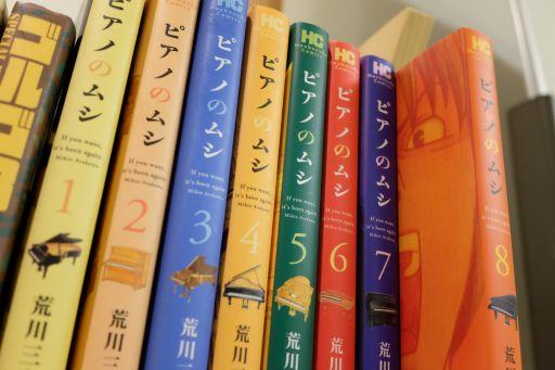 ピアノのムシ1〜8巻