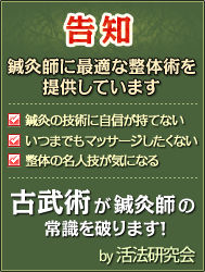 広告バナー_活法研究会