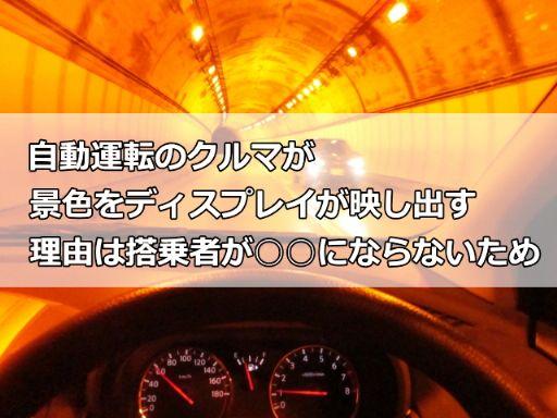 自動運転のクルマが_512