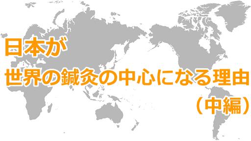 日本が世界の中心(中編)
