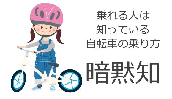 乗れる人は知っている自転車の乗り方