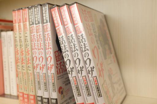 活法DVDシリーズ1〜3