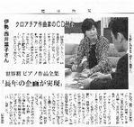 mainichi20150224 (250x236)