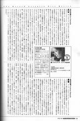 レコード芸術4月号