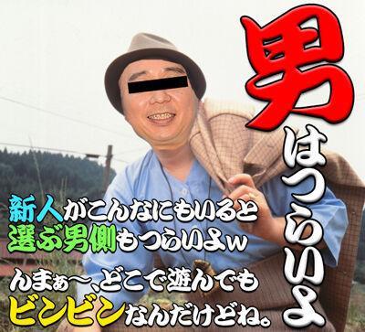 横浜風俗|横浜いきなりビンビン伝説|豆