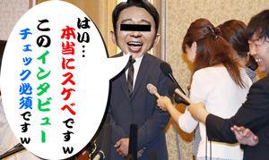 横浜風俗|横浜いきなりビンビン伝説|インタビュー