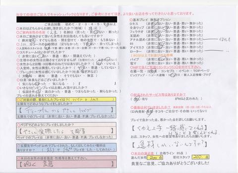 えま|横浜風俗|アンケート|びんびん伝説