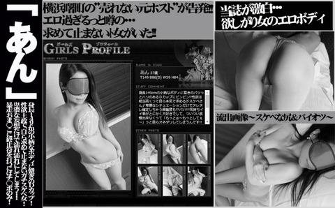 文集ビンビン|横浜風俗|いきなりビンビン伝説|ブログ|あん