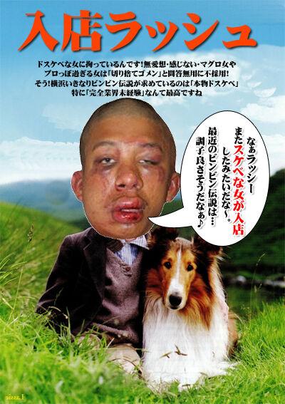 横浜風俗|横浜いきなりビンビン伝説|ブログ|名犬ラッシー