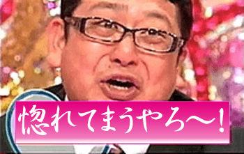 横浜風俗|いきなりビンビン伝説|ブログ|惚れてまうやろ~