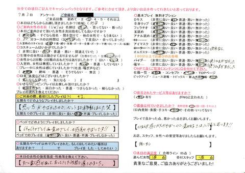横浜風俗|いきなりビンビン伝説|じゅりアンケ