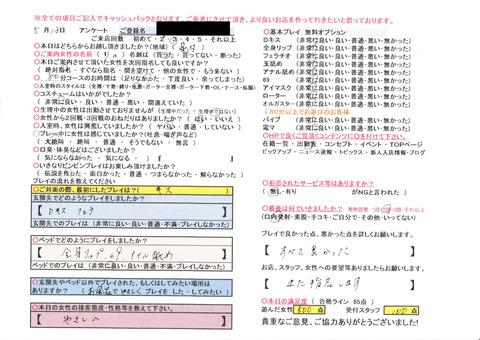 横浜風俗|いきなりビンビン伝説|りのアンケ