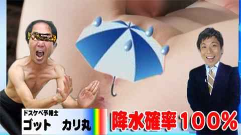 横浜風俗 いきなりビンビン伝説 ブログ らん 降水確率