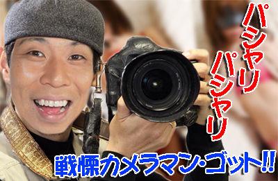 横浜風俗|いきなりビンビン伝説|戦慄カメラマン|ゴット
