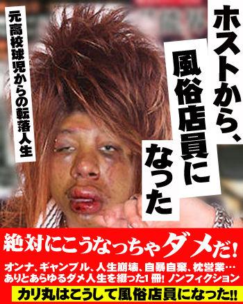 横浜風俗|いきなりビンビン伝説|ブログ|カリ丸転落人生出版