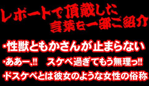 横浜風俗|横浜いきなりビンビン伝説|tomoka