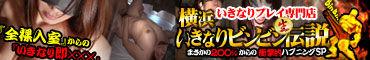 横浜風俗|いきなりビンビン伝説|ブログ