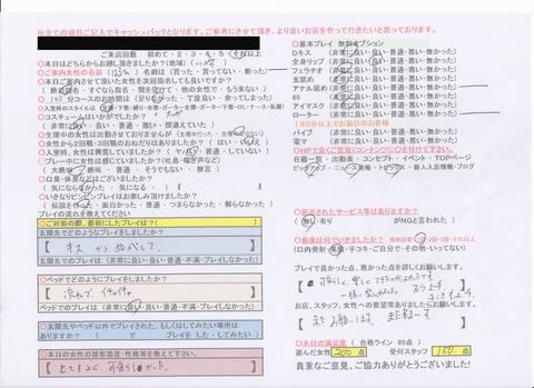 はるひ|Aアンケート|横浜風俗|いきなりビンビン伝説