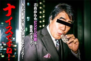 横浜風俗|いきなりビンビン伝説|ブログ|ナイスですね
