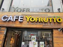 新大久保の韓国スイーツ『カフェーヨーフルト(YOFRUTTO)』