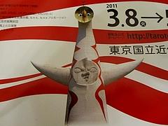 岡本太郎『太陽の塔』