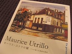 『モーリス・ユトリロ展』